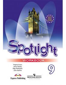 Английский язык. 9 класс. Рабочая тетрадь. Spotlight. Авторы Ваулина, Дули, Подоляко, Эванс
