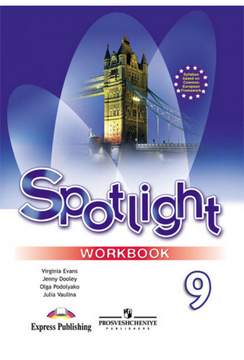 Английский язык 9 класс Spotlight рабочая тетрадь авторы Ваулина, Дули, Подоляко, Эванс