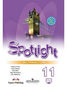 Английский язык. 11 класс. Рабочая тетрадь. Spotlight. Авторы Афанасьева, Дули, Михеева, Эванс, Оби