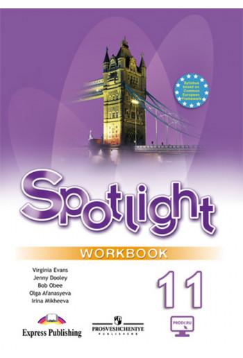 Английский язык 11 класс Spotlight рабочая тетрадь авторы Афанасьева, Дули, Михеева, Эванс