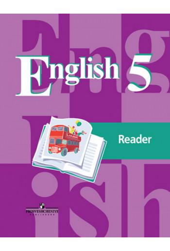 Английский язык 5 класс Книга для чтения Reader авторы Кузовлев, Лапа, Дуванова, Костина
