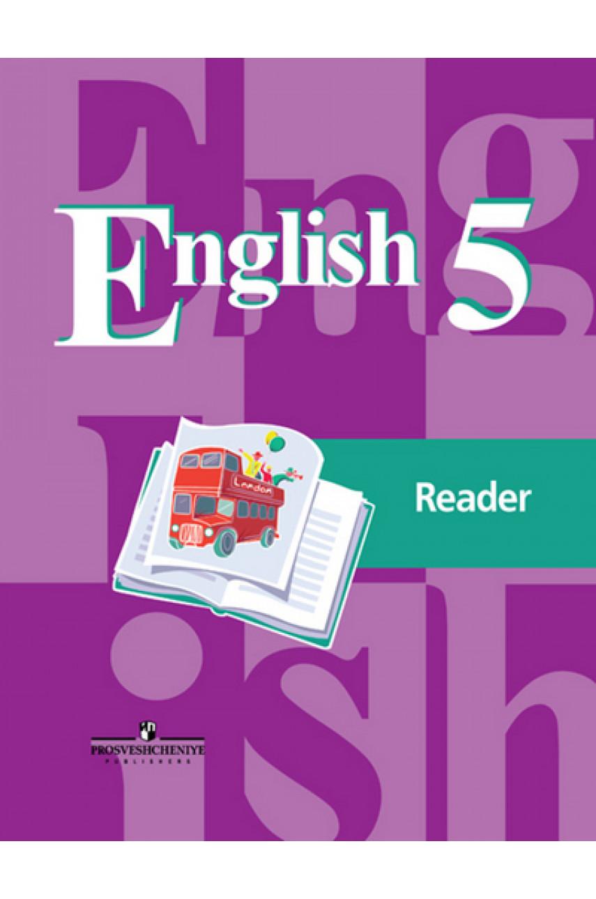 Английский язык. 5 класс. Книга для чтения Reader. Авторы Кузовлев, Лапа, Дуванова