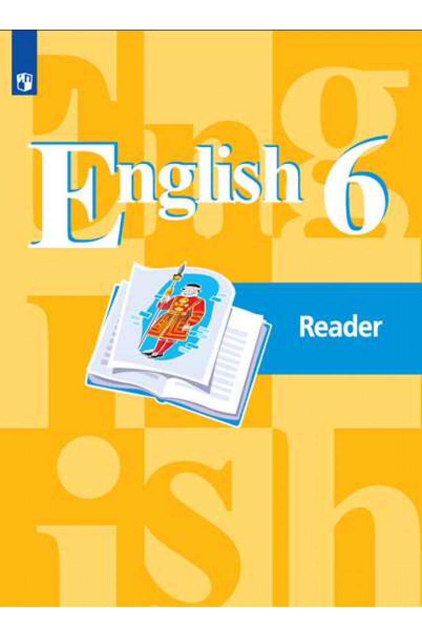 Английский язык. 6 класс. Книга для чтения Reader. Авторы Кузовлев, Лапа, Дуванова, Перегудова
