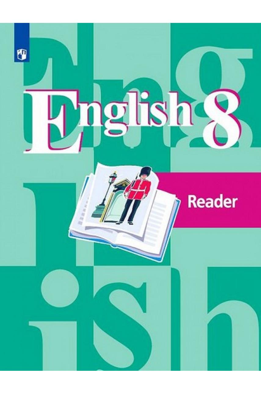 Английский язык. 8 класс. Книга для чтения Reader. Авторы Кузовлев, Лапа, Перегудова