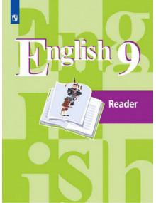 Английский язык. 9 класс. Книга для чтения Reader. Авторы Кузовлев, Лапа, Перегудова