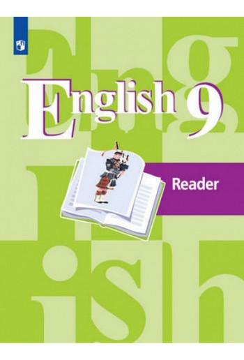 Английский язык 9 класс Книга для чтения авторы Кузовлев, Лапа, Перегудова