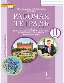 Английский язык. 11 класс. Рабочая тетрадь. Базовый уровень. Авторы Комарова, Ларионова, Стайлз