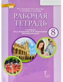Английский язык. 8 класс. Рабочая тетрадь. Авторы Комарова, Ларионова, Билсборо