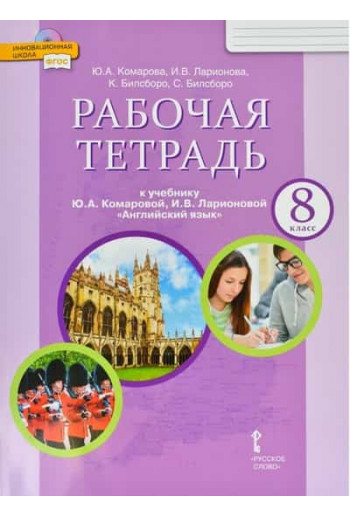 Английский язык 8 класс рабочая тетрадь авторы Комарова, Ларионова, Билсборо
