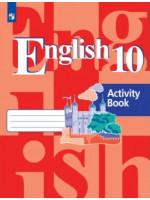 Английский язык. 10 класс. Рабочая тетрадь. Авторы Кузовлев, Лапа, Костина, Перегудова