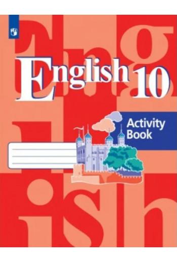 Английский язык 10 класс рабочая тетрадь авторы Кузовлев, Лапа, Перегудова, Костина
