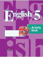Английский язык. 5 класс. Рабочая тетрадь. Авторы Кузовлев, Лапа, Дуванова