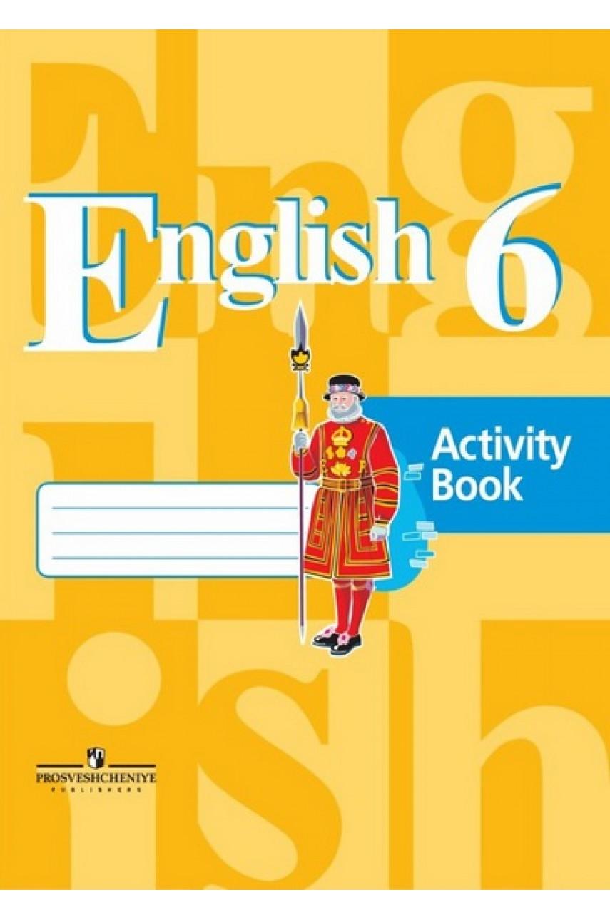 Английский язык. 6 класс. Рабочая тетрадь. Авторы Кузовлев, Лапа, Дуванова