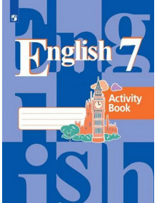 Английский язык. 7 класс. Рабочая тетрадь. Авторы Кузовлев, Лапа, Перегудова