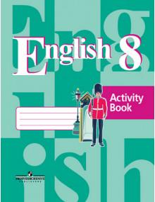 Английский язык. 8 класс. Рабочая тетрадь. Авторы Кузовлев, Лапа, Дуванова, Перегудова, Костина