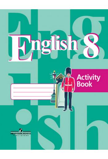 Английский язык 8 класс рабочая тетрадь авторы Кузовлев, Лапа, Дуванова, Костина, Перегудова