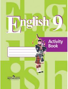 Английский язык. 9 класс. Рабочая тетрадь. Авторы Кузовлев, Лапа, Дуванова, Перегудова