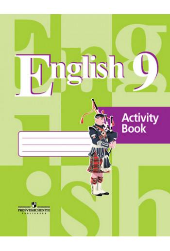 Английский язык 9 класс рабочая тетрадь авторы Кузовлев, Лапа, Дуванова, Перегудова