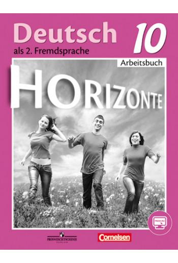 Немецкий язык 10 класс рабочая тетрадь авторы Джин, Михалак, Фосс