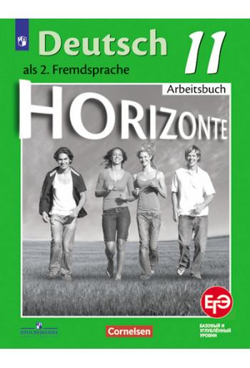 Немецкий язык 11 класс Тетрадь-тренажер для подготовки к ЕГЭ авторы Фурманова, Бажанов, Фосс