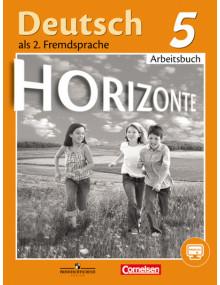 Немецкий язык. 5 класс. Рабочая тетрадь. Авторы Аверин, Джин, Лутц
