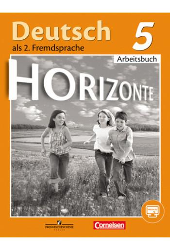 Немецкий язык 5 класс рабочая тетрадь авторы Аверин, Джин, Лутц