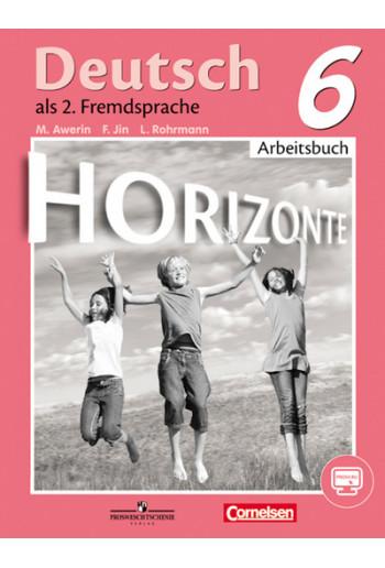 Немецкий язык 6 класс рабочая тетрадь авторы Аверин, Джин, Лутц