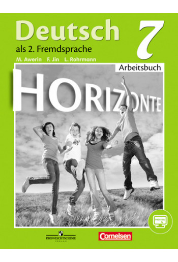 Немецкий язык 7 класс рабочая тетрадь авторы Аверин, Джин, Рорман