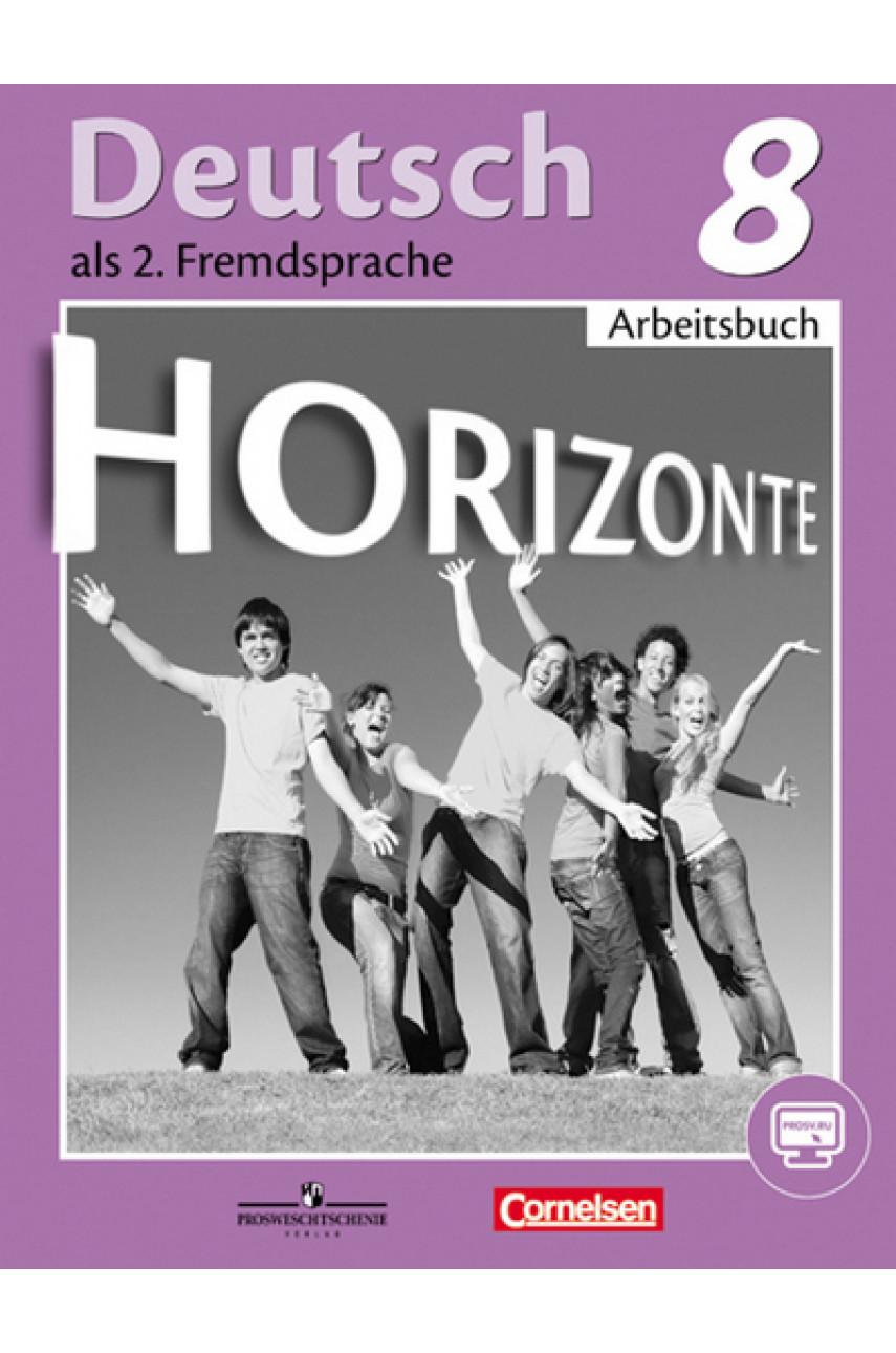 Немецкий язык. 8 класс. Рабочая тетрадь. Авторы Аверин, Джин, Рорман, Ризу