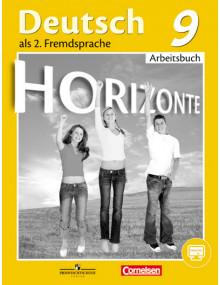 Немецкий язык. 9 класс. Рабочая тетрадь. Авторы Аверин, Джин, Рорман, Михалак