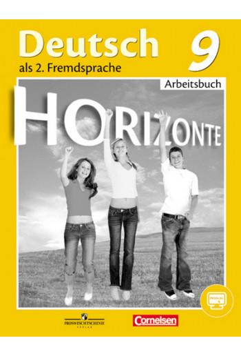 Немецкий язык 9 класс рабочая тетрадь авторы Аверин, Джин, Рорман