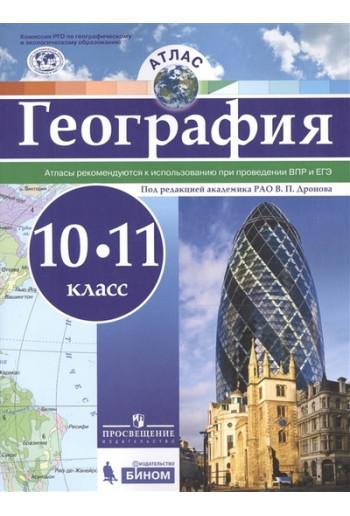 География 10-11 класс атлас под редакцией Дронова, изд Просвещение, Бином