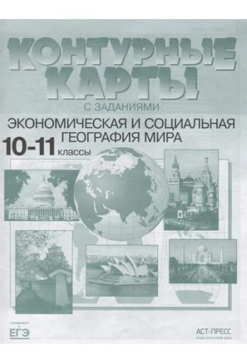 География 10-11 классы контурные карты Экономическая и социальная география мира, автор Кузнецов, изд АСТ-ПРЕСС