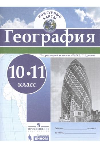 География 10-11 класс контурные карты под редакцией Дронова, изд Просвещение, Бином