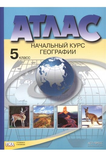 Атлас Начальный курс географии 5 класс, автор Летягин издательство АСТ-ПРЕСС