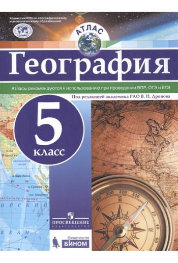 География 5 класс атлас под редакцией Дронова, изд Просвещение, Бином