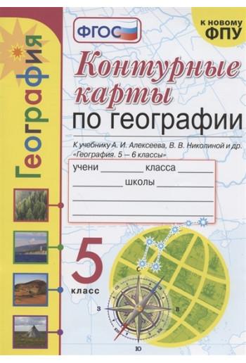 География 5 класс контурные карты к учебнику Алексеева, Николиной