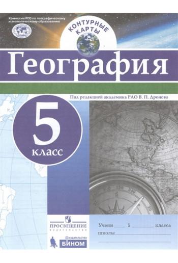 География 5 класс контурные карты под редакцией Дронова, издательство Просвещение, Бином