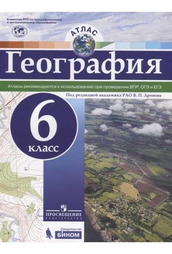 География 6 класс атлас под редакцией Дронова, изд Просвещение, Бином