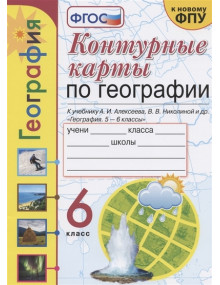 География. 6 класс. Контурные карты к учебнику Алексеева, Николиной