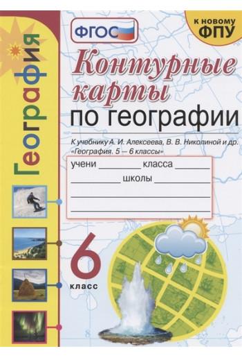 География 6 класс контурные карты к учебнику Алексеева, Николиной