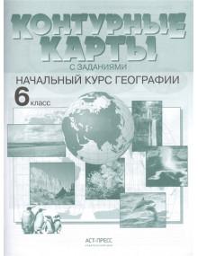 География. 6 класс. Контурные карты. Начальный курс географии. Издательство АСТ-ПРЕСС