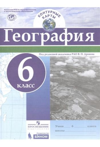 География 6 класс контурные карты под редакцией Дронова, издательство Просвещение, Бином