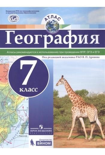 География 7 класс атлас под редакцией Дронова, изд Просвещение, Бином