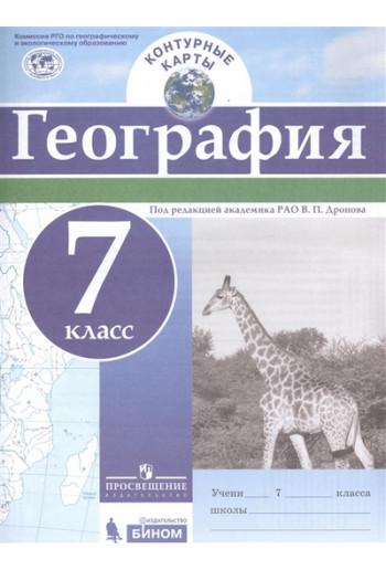 География 7 класс контурные карты под редакцией Дронова, издательство Просвещение, Бином