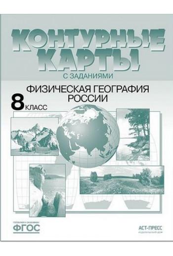 География 8 класс контурные карты Физическая география России, автор Раковская, изд АСТ-ПРЕСС
