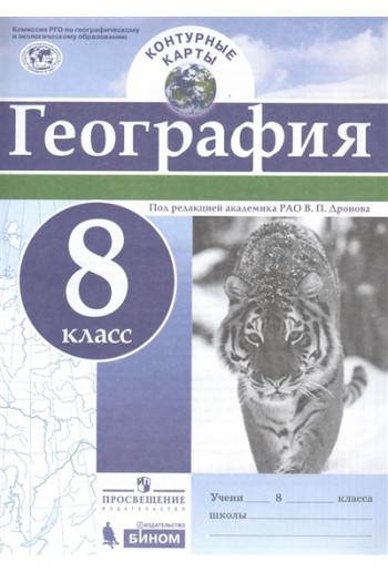 География 8 класс контурные карты под редакцией Дронова, издательство Просвещение, Бином