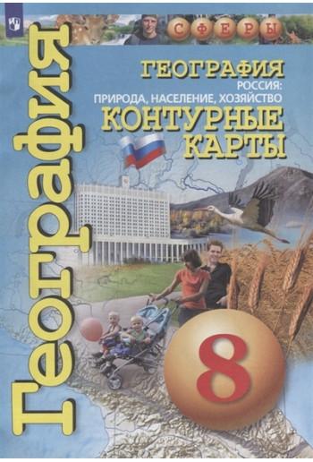 География 8 класс контурные карты Россия: природа, население, хозяйство, автор Котляр, серия СФЕРЫ
