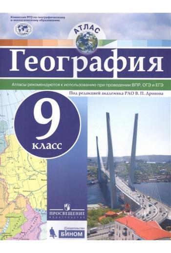 География 9 класс атлас под редакцией Дронова, изд Просвещение, Бином