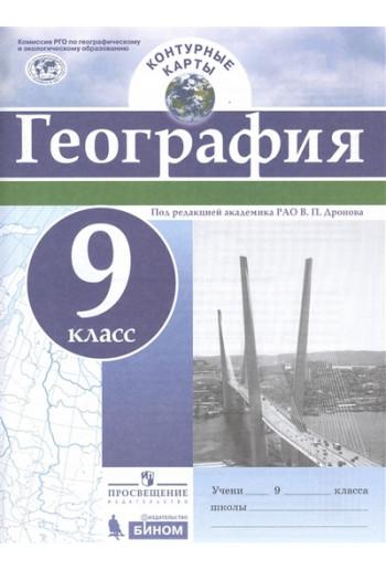 География 9 класс контурные карты под редакцией Дронова, издательство Просвещение, Бином